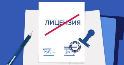 Отзыв и аннулирование лицензии ФСБ: причины и порядок действий
